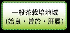 一般茶栽培地域(姶良・曽於・肝属)