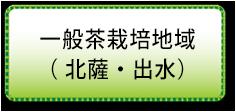 一般茶栽培地域(北薩・出水)